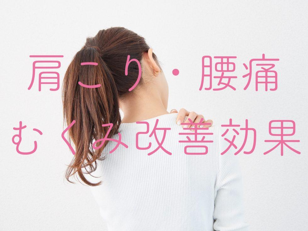 ホットヨガ 肩こり腰痛むくみ改善効果