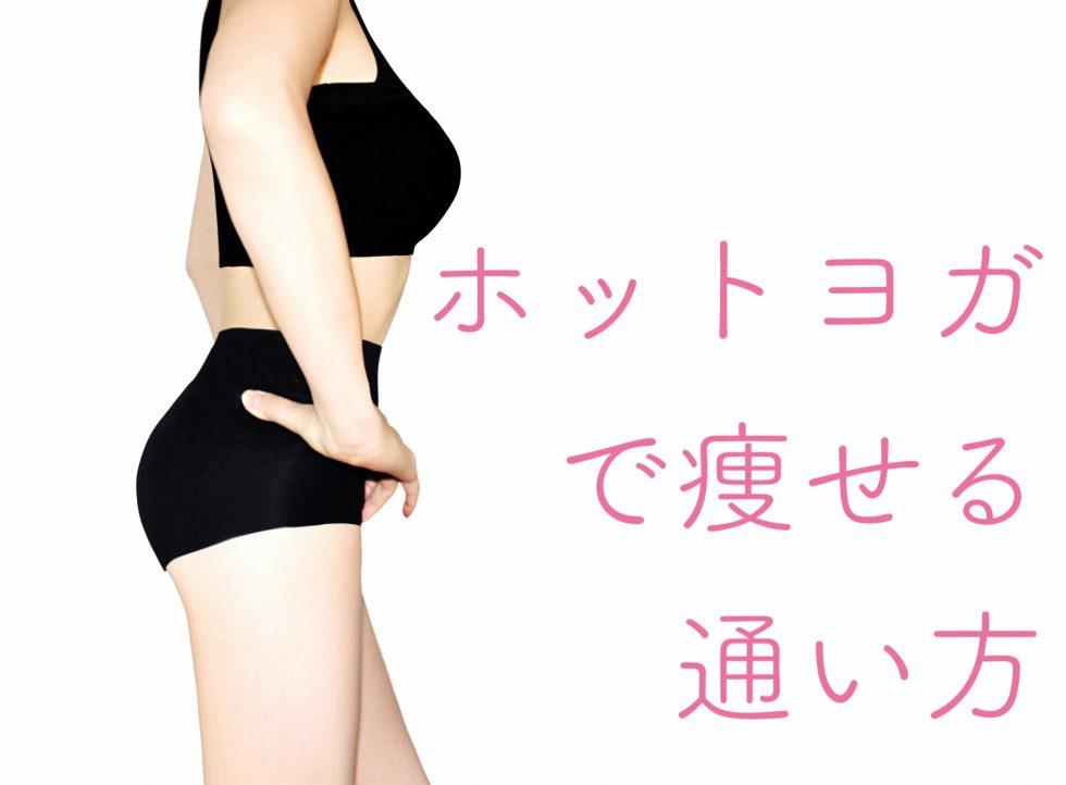 ホットヨガ ダイエット 効果 痩せる