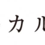 ホットヨガ 蒲田 カルド 入会キャンペーン 京浜東北線 東急多摩川線 東急池上線