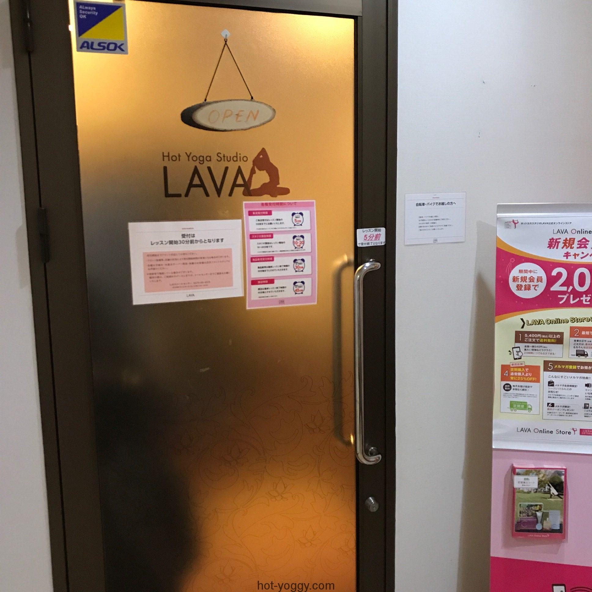 ホットヨガスタジオLAVA(ラバ) 池袋東口店