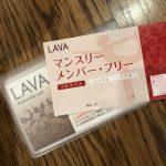LAVA(ラバ) マンスリーフリー 通い放題 月額費