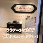 Lala Aasha(ララアーシャ) 池袋 口コミ ブログ 評判