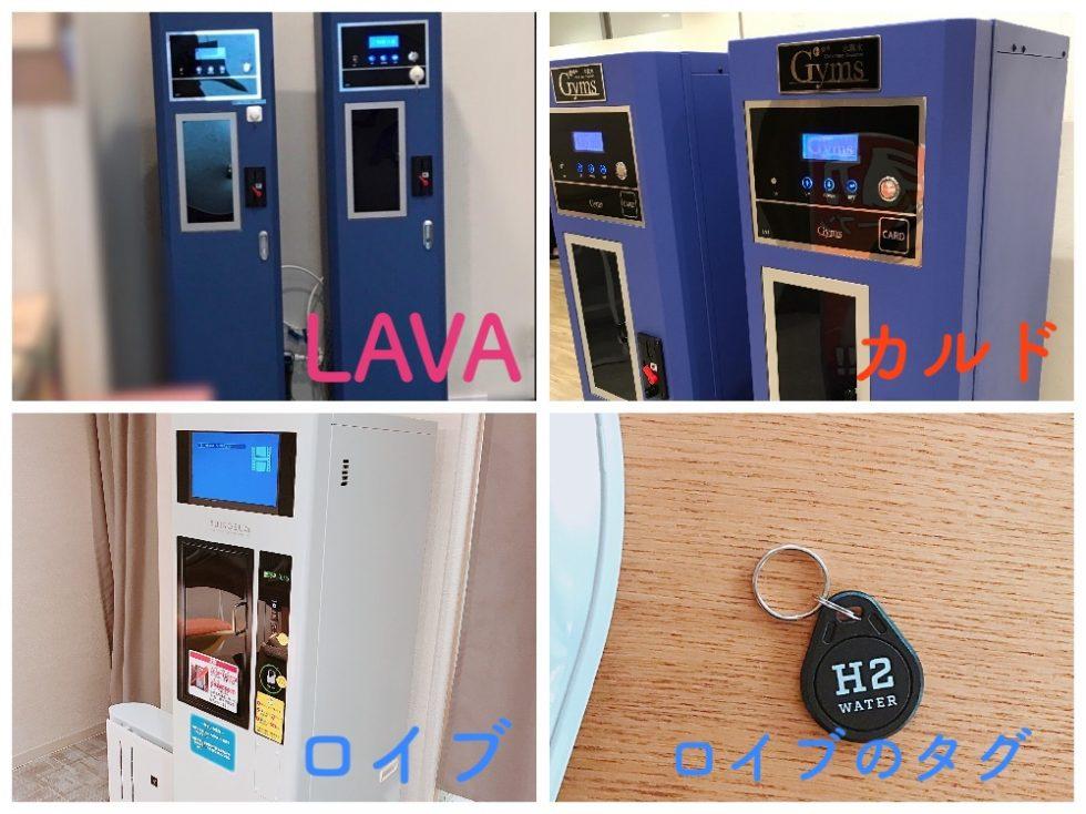 水素水サーバー比較 LAVA(ラバ) ロイブ