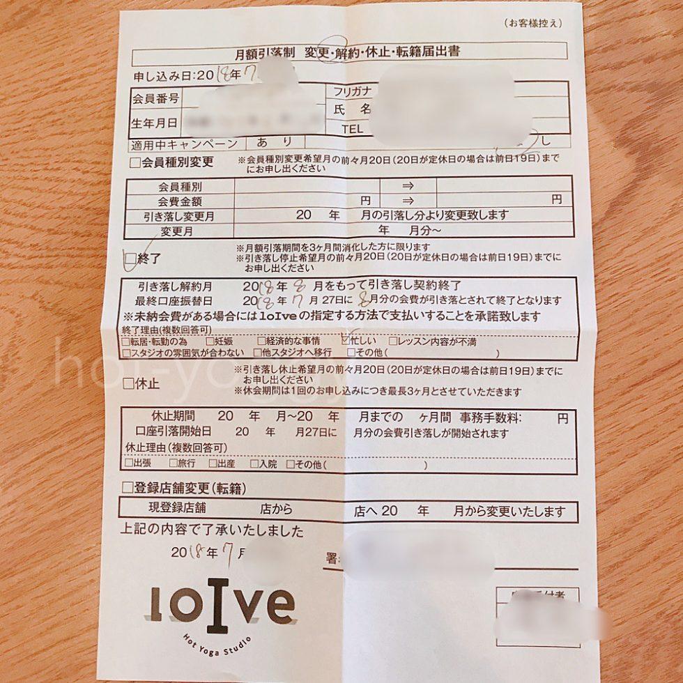 loIve(ロイブ) 解約 引き止め 手続き方法 手数料